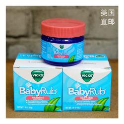 Vicks BabyRub婴幼儿宝宝咳嗽通鼻缓解鼻塞舒缓按摩膏 50g(美国直邮/包邮包税)