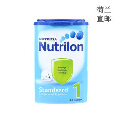 荷兰牛栏 Nutrilon 婴幼儿奶粉1段 0-6个月 850g(荷兰直邮/包邮包税)