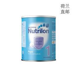 荷兰牛栏 Nutrilon 深度水解配方奶粉1段 0-6个月 800g(荷兰直邮/包邮包税)