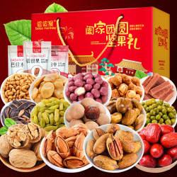 波波猴坚果1610g大礼包零食干果混合坚果年货礼盒过年礼包(完税仓包邮发货)