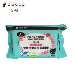 dacco诞福女性用柔湿巾 滋润型24片