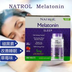 Natrol褪黑素5mg250粒提高睡眠质量缓解大脑疲劳 美国直邮 包邮包税