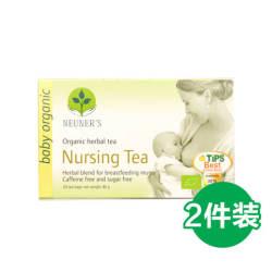 【包邮包税】2件装 Neuner's 催奶茶包 20包X2(数量有限,售完即止)