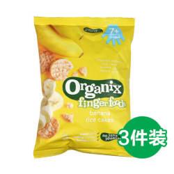 【包邮包税】3件装 Organix欧格妮小食香蕉米饼 50gX3【数量有限,售完即止】