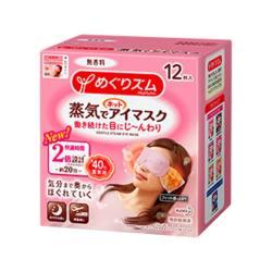 KAO/花王 蒸汽眼罩  无香味 12片