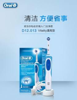 ORAL--B/欧乐B 清亮型电动牙刷  D12.013