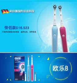 BRAUN/博朗 欧乐-B充电式电动牙刷  D16.523U 粉色